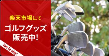 楽天市場にてゴルフグッズ販売中!
