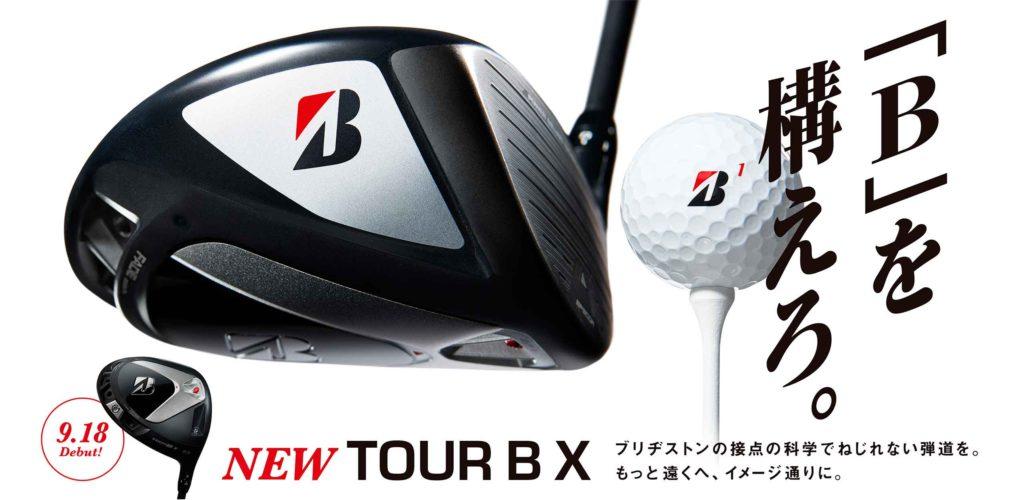 ブリヂストンゴルフ New TourB X 新発売! 長野県内どこよりも早く試打会開催!